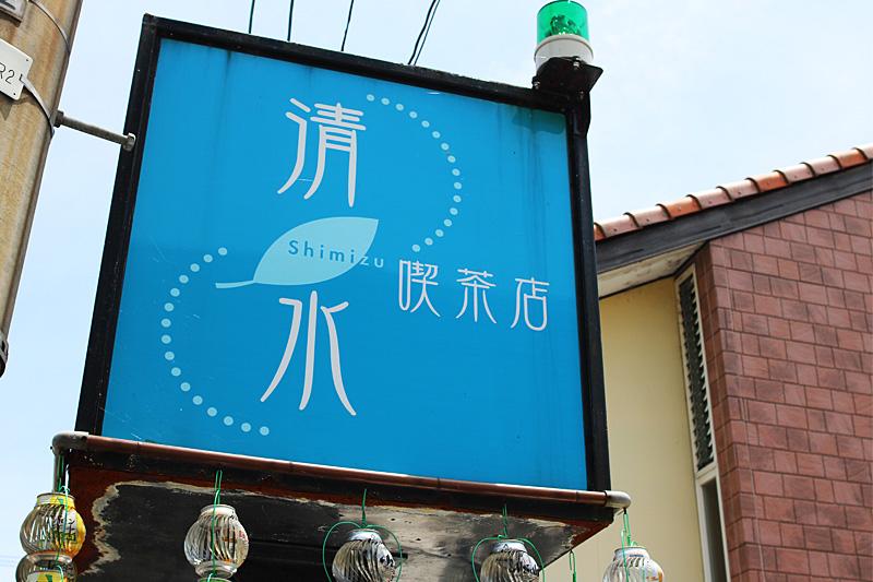 清水喫茶店 : 外観 (2)