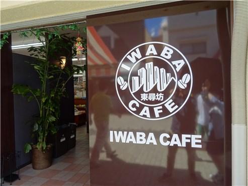IWABA CAFE 入口