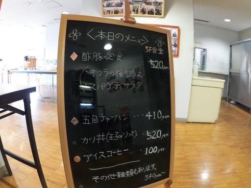 鯖江市役所食堂定食メニュー