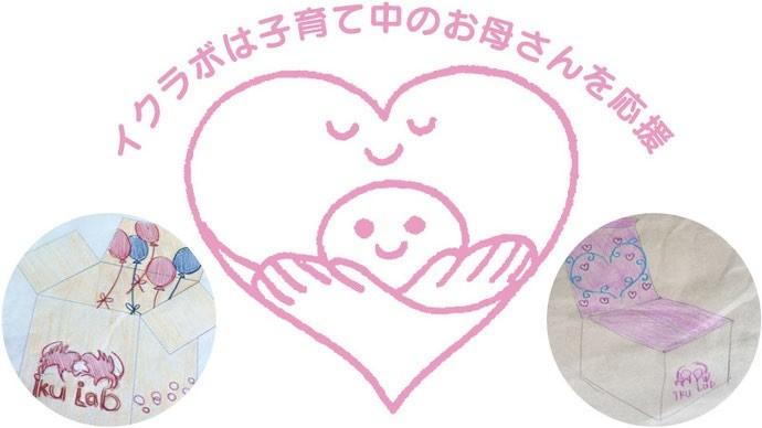 育Labママ講座01