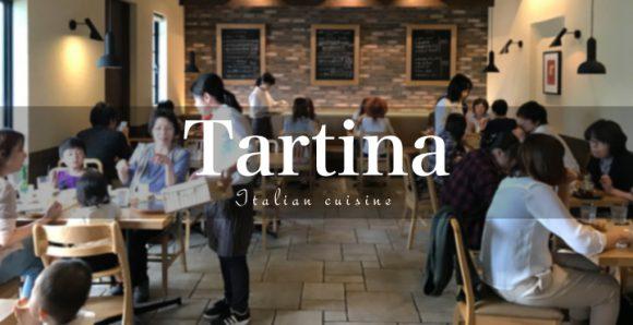 焼きたてパンがおかわり自由!?福井市高木にあるイタリアンのお店、タルティーナ (Tartina)