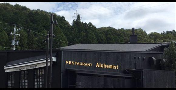 絶品フレンチの「Alchemist(アルケミスト)/福井市門前