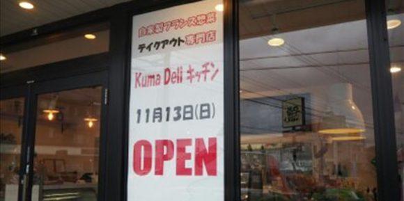 11月オープン!本格フランス惣菜がテイクアウトできるkuma Deli キッチンにいってきました ~福井市~