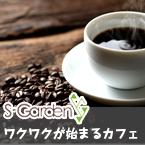 福井市にあるみんなのワークスペース | Cafe S-Garden(エスガーデン)