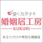 婚姻届工房KUKURI