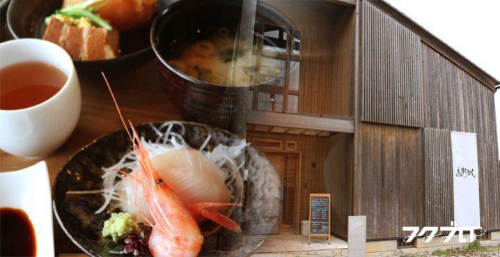 三国町「レストランおおとく」