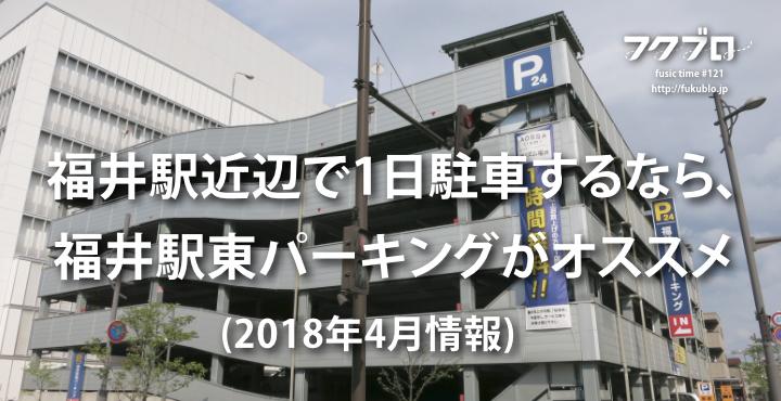 福井駅近辺で1日駐車するなら、福井駅東口のAOSSA隣、福井駅東パーキングがオススメ