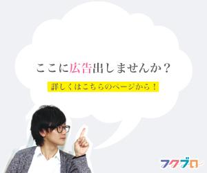 広告掲載について