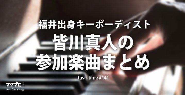 ふくい人]福井出身キーボーディ...