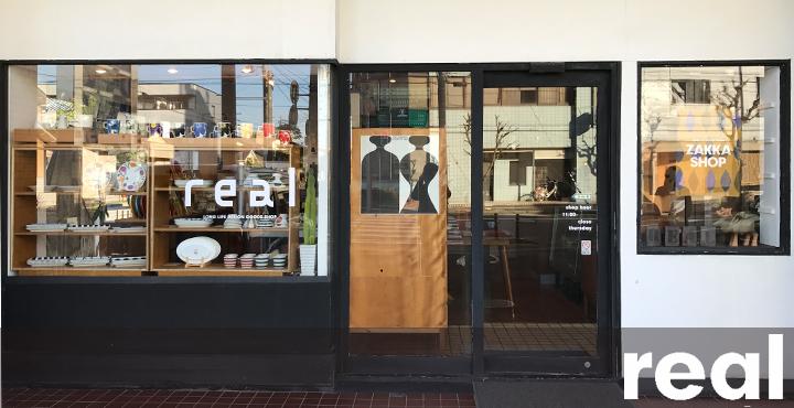北欧雑貨を中心に、使いやすくデザインの優れた商品が揃う福井の雑貨屋|real(リアル)