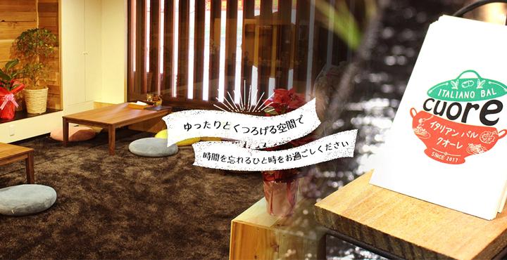 """福井市文京のおしゃれイタリアンバル""""クオーレ"""""""