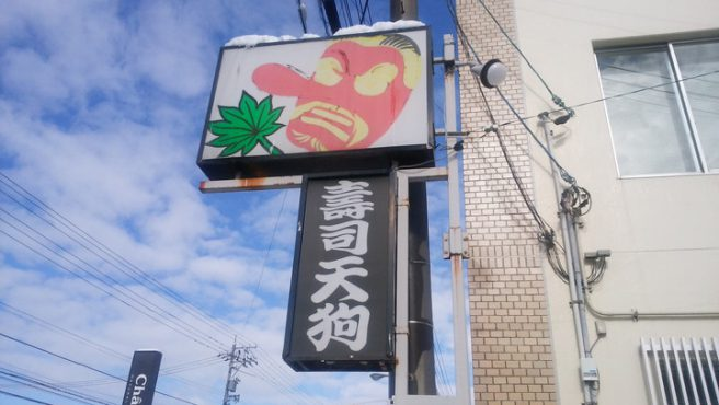 越前市にあるお得な舟盛り定食(ランチ)を出す、寿司天狗にいってきました。