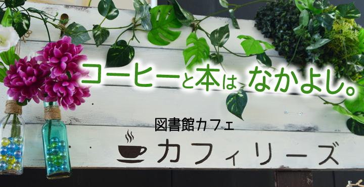 家族のように居心地の良いカフェ。「カフィリーズ」|福井市下馬