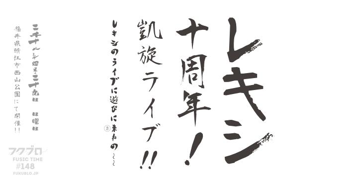 [レキシ10周年!凱旋ライブ!! 「レキシのライブに遊びに来(き)ねの〜〜」] 2018年4月29日(日)鯖江市西山公園にて開催!!
