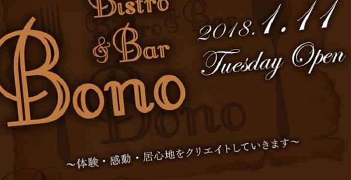 【1.11 オープン】おしゃれなビストロ&バー Bono【福井駅前北ノ庄通り】