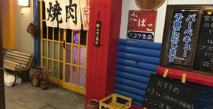 ディープな春江町の焼肉屋「一人焼肉 中高年」