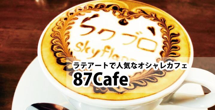 オシャレ&ゆるい!ラテアートも楽しめるカフェ 87cafe【福井市飯塚】