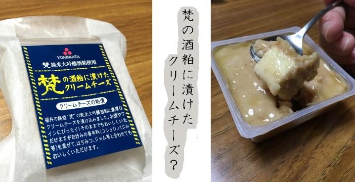 珍しいチーズを発見!「梵の酒粕に漬けたクリームチーズ」
