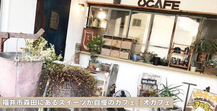 福井市森田にあるスイーツが自慢のカフェ|オカフェ