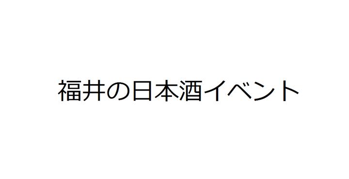 2018.3.21 日本酒ファン歓喜「春の新酒まつり 2018」