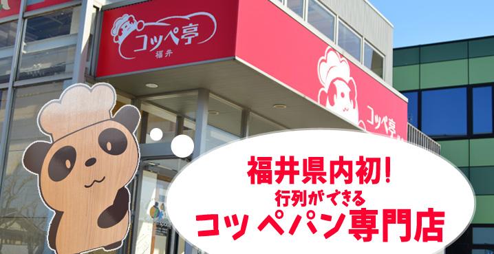 福井県内初!行列ができるコッペパン専門店「コッペ亭」|福井市羽水