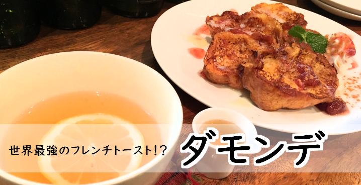 世界最強のフレンチトースト!?家庭的な料理が自慢のカフェ食堂「ダモンデ」