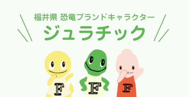 ラプトくん人形がSNSでも話題!!福井県恐竜ブランドキャラクター「Juratic(ジュラチック)」について調べてみました