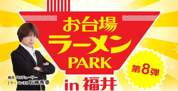 【開催中】今年も来たぜ!この時期がよ!2018 お台場ラーメンPARK in 福井