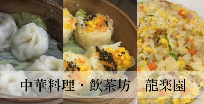 アツアツ盛りだくさん!「中華料理・飲茶坊 龍楽園」