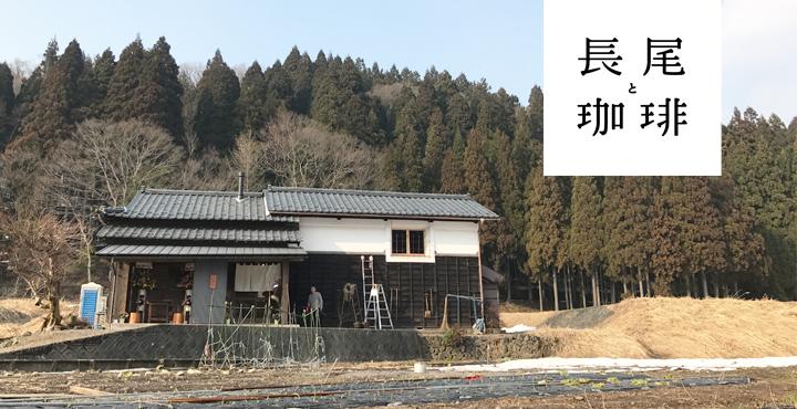 池田町の山あいに佇む農家のカフェ「長尾と珈琲」行ってきました。のどかな田園風景が広がってます。