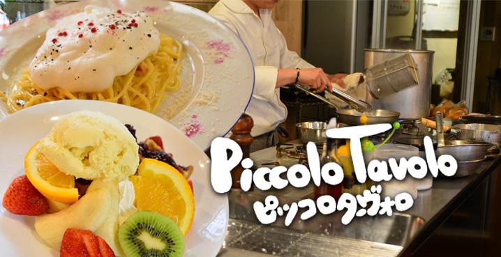 インスタ映え間違いなし!西武福井店前のイタリアンオープンカフェ「Piccolo Tavolo(ピッコロ ターヴォロ)」