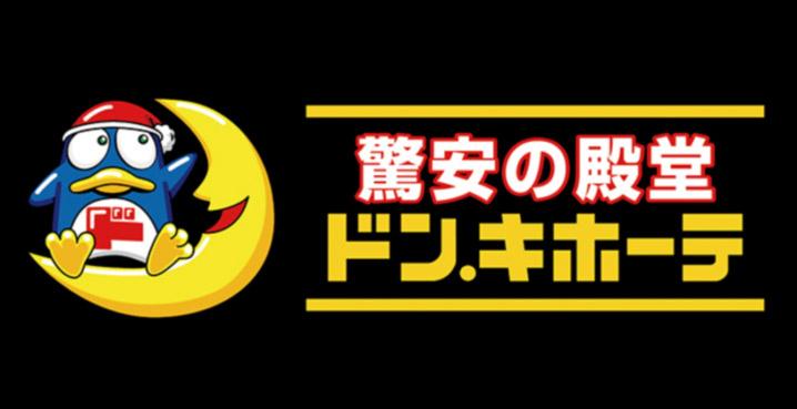 福井県内2店舗目となるドン・キホーテ武生店(仮称)が11月頃開店するよ!