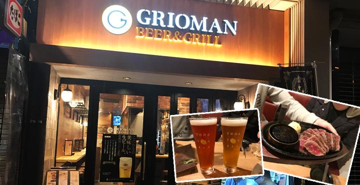 【福井駅近】クラフトビールとグリル料理を堪能!「GRIOMAN(グリオマン)」