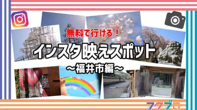 無料で行ける!インスタ映えスポットまとめ~福井市編~