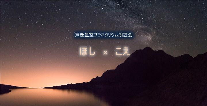 有名声優が届ける星の物語 声優星空プラネタリウム朗読会 「ほし×こえ」