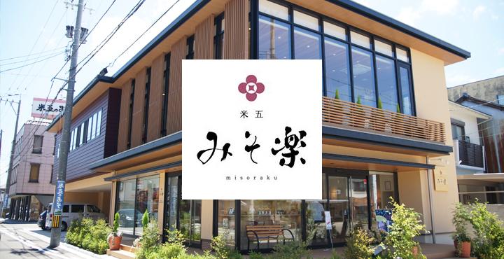 味噌屋さんがみそカフェ「misola(みそら)」をオープン!?米五の味噌の新店舗「みそ楽」に行ってきました!