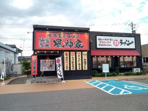 本格横浜家系ラーメンが食べられる「風神家」 ~福井市~