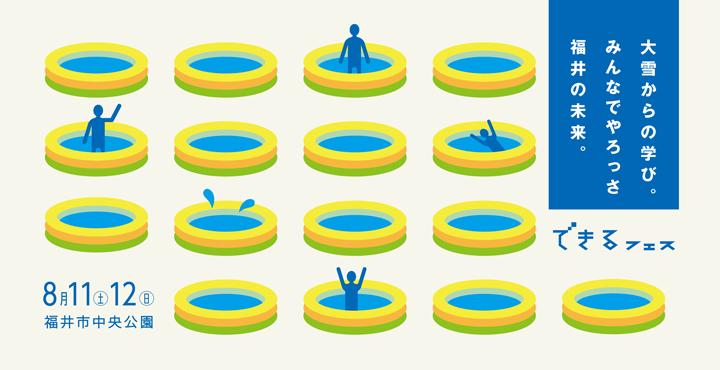 中央公園でプール遊び!?できるフェス 【明日から開催!8/11.12】
