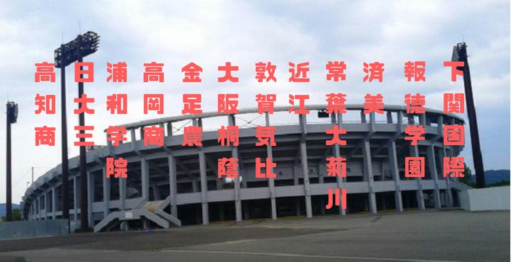 【福井国体】高校野球の夏は終わらない!福井県で第三の甲子園開催!!
