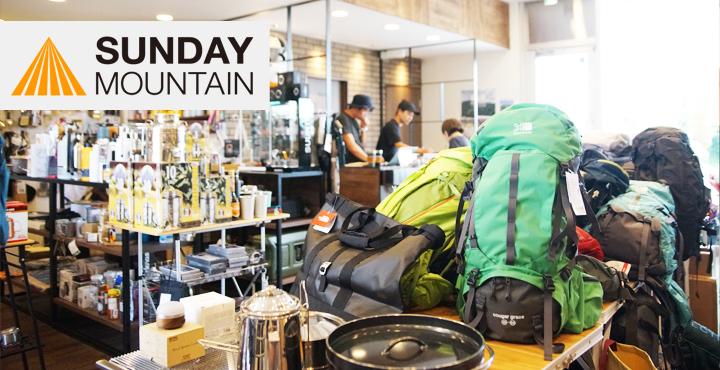 【移転】スノーピークやパタゴニアなど、キャンプ用品の専門店「サンデーマウンテン ベースキャンプ」行ってみました!|SUNDAY MOUNTAIN BASE CAMP