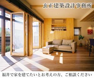 福井の設計事務所_玄正建築設計事務所