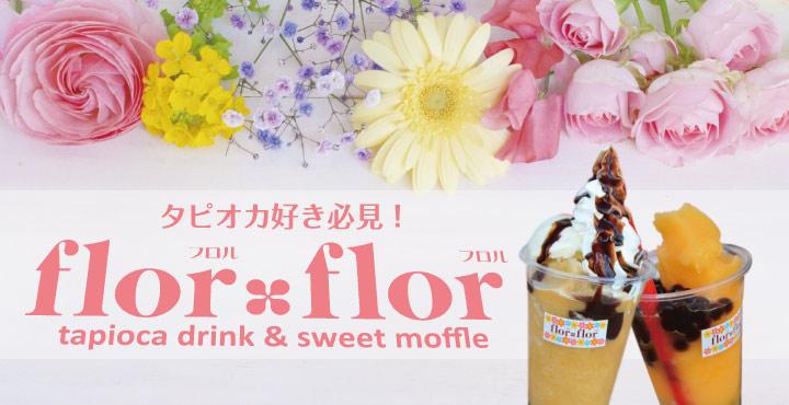 福井でタピりたい方必見!タピオカドリンク専門店「flor×flor(フロルフロル)」