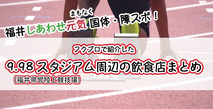 【福井国体】9.98スタジアム周辺の飲食店まとめ