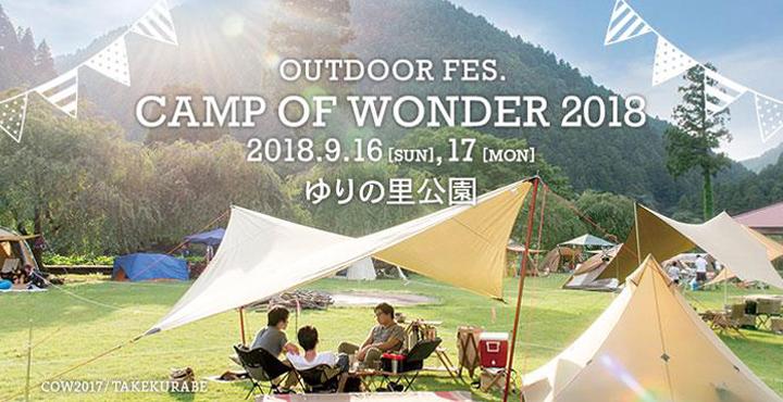 【9/16.17】福井県のアウトドアを盛り上げるイベント! CAMP OF WONDER 2018【ゆりの里公園】