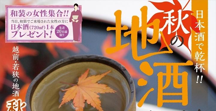 【9/30】福井の地酒・ひやおろしの祭典「秋の地酒フェスタ 2018」