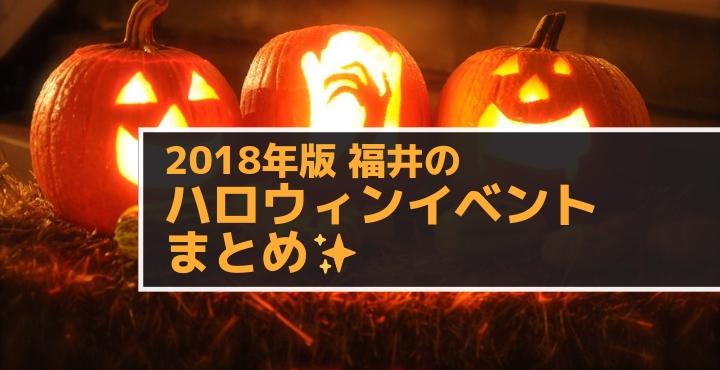 【随時更新】福井のハロウィンイベントまとめ【2018版】