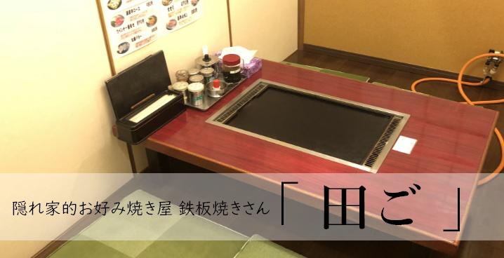 隠れ家的お好み焼き・鉄板焼き屋さん「田ご」
