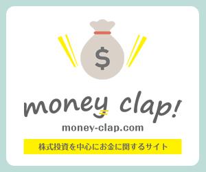 株式投資を中心にお金に関する情報サイト|money clap!(マネークラップ!)