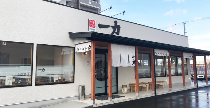 「中華そば 一力(いちりき)福井店」老舗ラーメン店、敦賀から福井にも