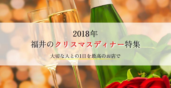 【随時更新】福井のクリスマスディナー特集-2018年-